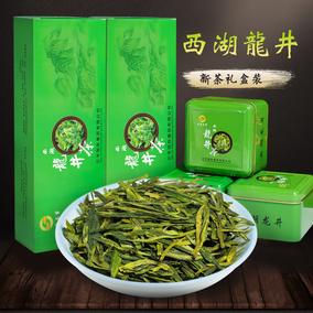 狮峰龙井茶2016新茶正宗西湖龙井茶叶礼盒装绿茶茶叶礼盒包邮