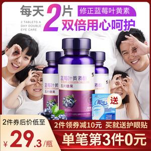修正蓝莓叶黄素酯片蓝莓素保健品成人儿童青少年中老年送护眼贴