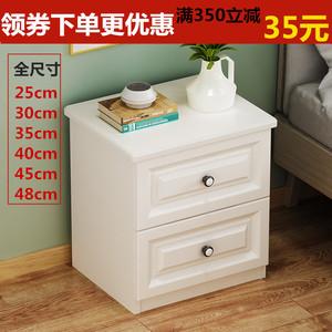 白色小型<span class=H>床头柜</span>简约现代卧?#39029;?#31364;经济型小夹缝柜子简易30/35/40cm