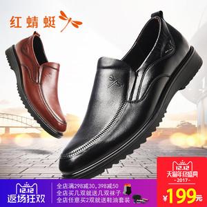 红蜻蜓<span class=H>男鞋</span>商务皮鞋爸爸鞋子头层真<span class=H>牛皮</span>秋冬软底透气套脚休闲皮鞋