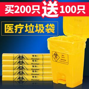 加厚医用诊所用小号医疗废物<span class=H>垃圾袋</span>废弃物用的黄色医废塑料废物袋