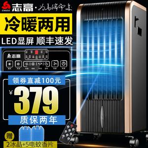 志高<span class=H>空调扇</span>冷暖两用 遥控驱蚊移动冷风扇小空调 冷风机家用制冷