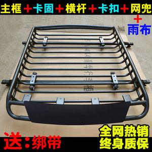 越野车SUV改装专用车顶架 通用<span class=H>行李框</span> 行李架 车顶框 车顶架顶框