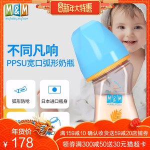 M&M弧形<span class=H>奶瓶</span>ppsu 耐摔宽口径宝宝防胀气正品MM<span class=H>奶瓶</span>150ml/240ml