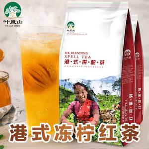 叶岚山红茶<span class=H>斯里兰卡</span>锡兰红茶<span class=H>粉</span>丝袜<span class=H>奶茶</span>店原料专用拼配茶