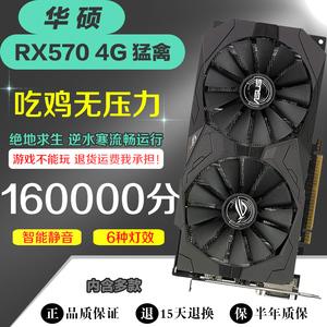 多款蓝宝石 华硕RX570 4G猛禽电脑游戏<span class=H>显卡</span>吃鸡逆水寒电竞作图AMD