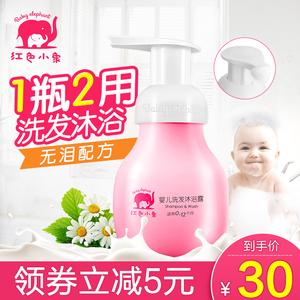 红色小象婴儿沐浴露洗发水二合一新生儿婴儿洗护用品旗舰店 正品