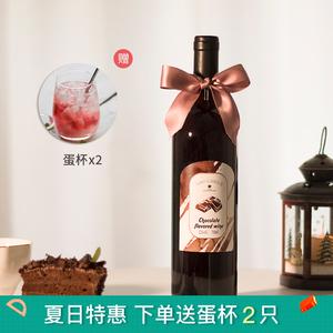 不酸不涩巧克力红酒 微醺睡前晚安酒 甜红葡萄酒 一点柔情750ml