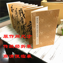 Original Workshop of Chinese Calligraphy: Huangting Jianhan Shanzi Pang Jushi's Poetry Passage Binding the original large-character Passage / Four Song Xingshu Passage / Calligraphy Enthusiasts'Stele Passage Copying Books / Brush Passage Painting Copying Appreciation Collection