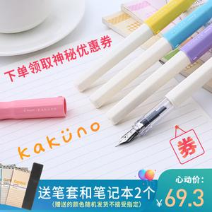领20元券购买日本PILOT/百乐笑脸钢笔 成人书法钢笔/学生练字用网红练字钢笔可换墨囊糖果色万年刚笔男学生用