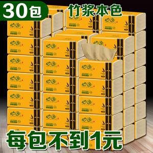 纸巾本色<span class=H>抽纸</span>整箱30包餐巾纸面巾纸卫生纸竹浆纸抽家庭装实惠装