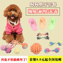 Dog Toys Pet Cotton Bite Resistant Molar Tooth Cleaning Rope Ball into Puppy Small Dog Golden Hair Teddy Toy