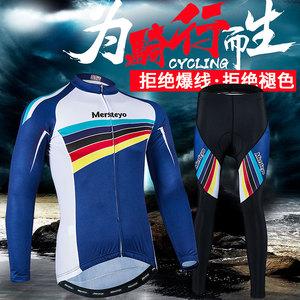 mersteyo春夏季骑行服套装男长袖透气山地车自行车<span class=H>服饰</span>装备定制