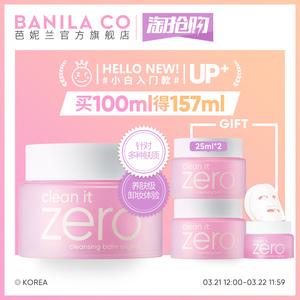 banila 新款芭妮兰zero卸妆膏脸部温和清洁卸妆乳水女油韩国正品