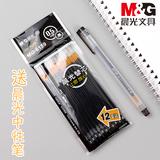M&G晨光 中性笔芯 0.5 12支装 送晨光中性笔 券后2.9元包邮 (8.9-5)