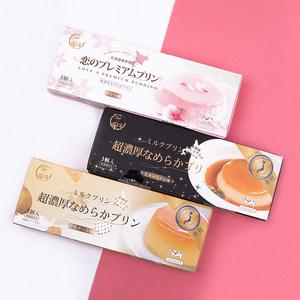 【林珊珊来吃】平野牛乳布丁<span class=H>果冻</span>牛奶焦糖味芝士味?;ㄎ读闶?10g