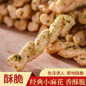 三瓜公社手工小麻花零食整箱128g*4袋休闲食品网红小吃歪海苔味咪