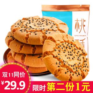 宫亿味传统宫廷桃酥500g点心早餐桃酥王核桃酥美食手工饼干桃酥