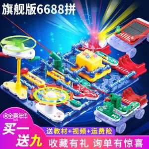 电子积木6-18岁儿童物理实验电路百拼装<span class=H>玩具</span>7-8-9益智力男孩10-12