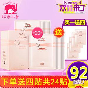 红色<span class=H>小象</span>纯净补水面膜天然保湿正品孕期哺乳期面膜孕妇专用护肤品