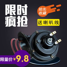 Motorcycle refitting accessories 12V horn loudspeaker snail high bass electric car echo multi tone horn waterproof