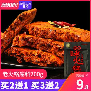 十吉 重庆火锅底料 200g 6.8元包邮