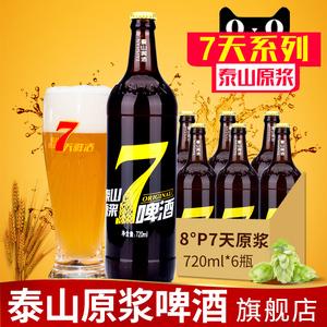 泰山原浆<span class=H>啤酒</span> 7天鲜活720ml 6瓶整箱泰山<span class=H>啤酒</span>