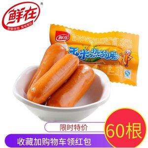 鲜在玉米热狗肠脆皮香肠35g*60泡面搭档火腿肠整箱批发香辣香脆肠