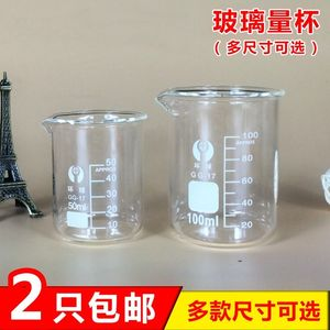 加热量杯带毫升耐高温可<span class=H>烧杯</span>玻璃透明加热实验室25/50/100ml刻度