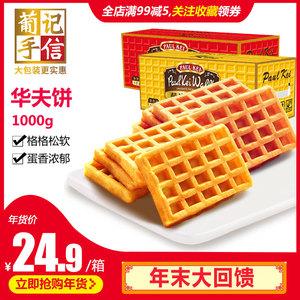 葡记原味华夫饼1000g<span class=H>糕点</span>心 格子西式软面包饼干小吃零食品