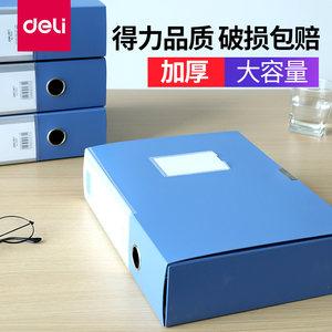 得力文件盒a4<span class=H>档案盒</span>55mm35mm5683塑料文件夹5682资料盒文件袋办公用品批发