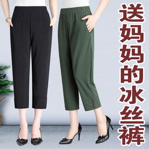 妈妈夏季薄款七分裤子休闲宽松7分冰丝直筒老太太天中老年人女裤