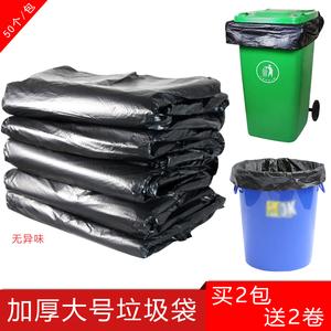 大垃圾袋大号加厚黑色酒店环卫物业塑料80特大商用厨房90超大家用