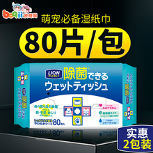 Cats, dogs and pets 80 pieces*2 deodorizing and deodorizing wet paper towels 2 bags of Pooch Net Aifang and other beauty