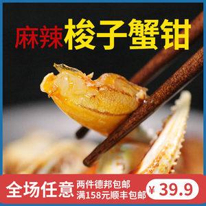 【那片海】青岛特色麻辣小海鲜蟹钳腿蟹脚螃蟹类蟹钳罐装即食300g
