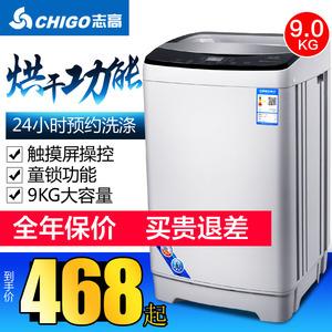 Chigo/志高 XQB75-3801 全自动<span class=H>洗衣机</span>家用波轮小型烘干冼衣天鹅绒