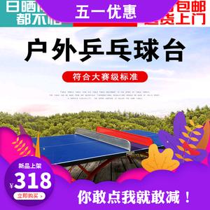 家用乒乓球桌 标准儿童乒乓球桌室外 户外乒乓球桌二手防水防晒