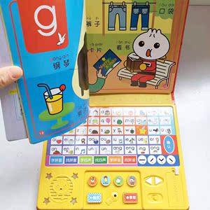 趣威有声书 小孩学汉语拼音字母录音魔法神器儿童早教学习<span class=H>点读机</span>
