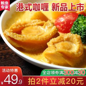 德叔咖喱味<span class=H>鲍</span>鱼罐头新鲜活贝类小海鲜干货熟食加热即食4只装160g