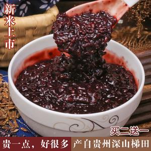 新米贵州血糯米黑糯米粽子米2斤装紫糯米五谷<span class=H>粗粮</span>古老品种有营养