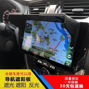 显示屏型汽车改装挡光板导航朗动专用遮光板<span class=H>遮阳板</span>改装挡阳板