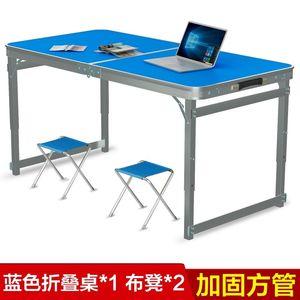 折叠桌户外便携摆摊桌地摊家用餐桌椅简易宣传可手提长吃饭小<span class=H>桌子</span>