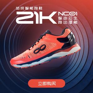 咕咚智能跑鞋21K马拉松跑鞋男<span class=H>运动鞋</span>男专业跑步鞋透气轻便减震