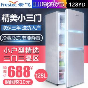 新飞小型冰箱三门家用冷藏冷冻<span class=H>小冰箱</span>三开门式电冰箱双门宿舍节能