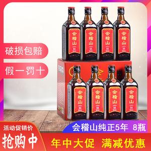 <span class=H>会稽山</span><span class=H>黄酒</span>绍兴<span class=H>黄酒</span>纯正五年花雕酒半干型糯米酒 500ml*8瓶装整箱