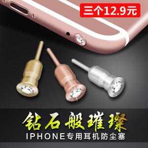 <span class=H>iphone</span>6plus手机金属水钻防尘塞苹果6耳机塞5s取卡针6s通用配件