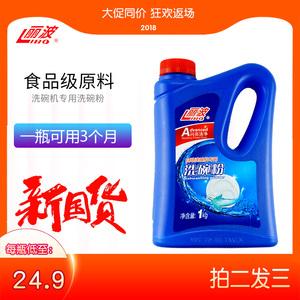 丽波洗碗粉方太洗碗机专用洗涤剂洗碗剂洗涤粉1kg西门子美的<span class=H>耗材</span>