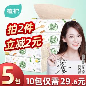 【植护】5大包本色加厚厨房抽纸