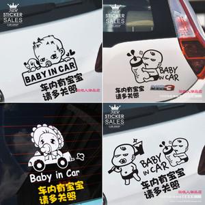 <span class=H>反光</span>baby in car小孩<span class=H>车贴</span> 车内有<span class=H>宝宝</span> 婴儿<span class=H>车贴</span> 警示雕刻类<span class=H>车贴</span>