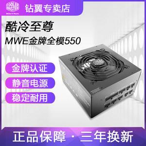 酷冷至尊MWE GOLD 550W全模组金牌电脑<span class=H>电源</span> 额定550W台式机 宽幅